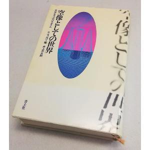 空想としての世界 ホログラムのパラダイム K・ウィルバー編 井上忠他訳 青土社 book-smile