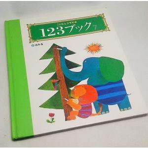 ことばとかずの本 123ブック 7はかる 作絵・渡辺和行 世界文化社|book-smile