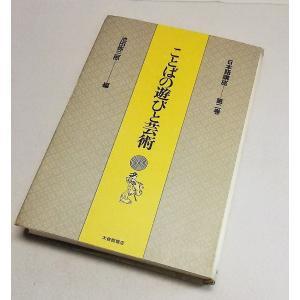日本語講座 第二巻 ことばの遊びと芸術 池田弥三郎 編 大修館書店 book-smile