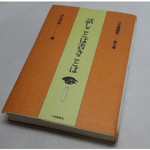 日本語講座 第五巻 話ことば書きことば 井口虎一郎 編 大修館書店 book-smile
