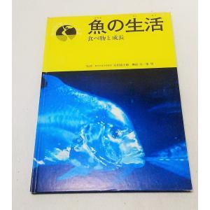 魚の生活―食べ物と成長 (海の科学シリーズ2) 東 明/構成・文 安田富士郎/監修  マリン企画|book-smile