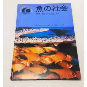 魚の社会―たすけあいとたたかい (海の科学シリーズ3) 東 明/構成・文 安田富士郎/監修 マリン企画|book-smile
