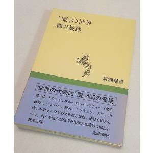 魔の世界 那谷敏郎 新潮選書 新潮社 book-smile