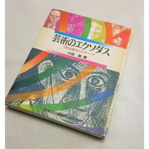 芸術のエクソダス 世紀始めのテーマ 小田 基著 研究社出版 book-smile