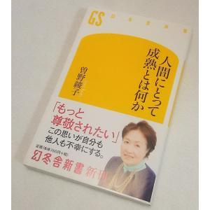 人間にとって成熟とは何か 曽野綾子 幻冬舎 book-smile