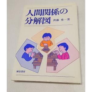 人間関係の分解図 斎藤 勇=著 誠信書房 book-smile