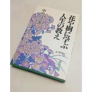 花や樹に学ぶ人生の教え 中垣洋一著 黎明書房 book-smile