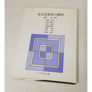 社会思想史の構図  城塚 登編著 八千代出版 book-smile