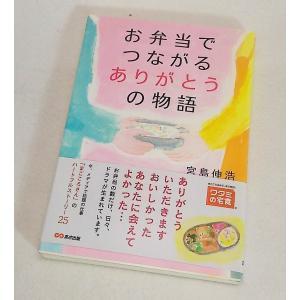お弁当でつながるありがとうの物語 宮島伸浩 あさ出版