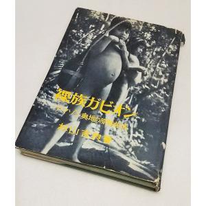 裸族ガビオン アマゾン奥地の原始生活 杉山吉良著 光文社