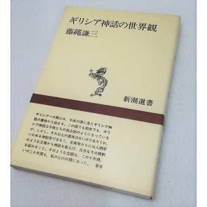 ギリシア神話の世界観 藤縄謙三 新潮選書 book-smile