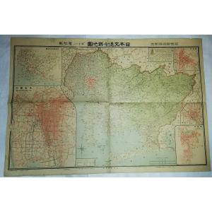 古地図 日本交通分県地図41枚セット 東宮御成婚記念 大阪毎日新聞 book-smile