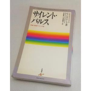 サイレント・パルス G・レオナード著 芹沢高志ほか訳 工作舎