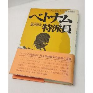 ベトナム特派員 インドシナ三国を翔る 朝日新聞記者 望月照正 図書出版社