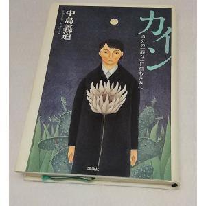 カイン 自分の「弱さ」に悩むきみへ  中島義道 講談社 book-smile
