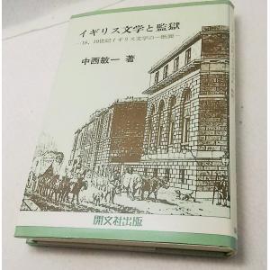 イギリス文学と監獄ー18・19世紀イギリス文学の一断面ー中西敏一著 開文社出版 book-smile