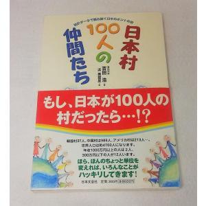 日本村100人の仲間たち 吉田浩 著 浜美登里 絵 日本文芸社