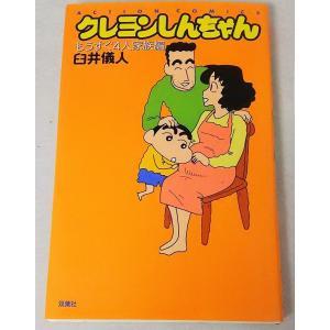 クレヨンしんちゃん もうすぐ4人家族編 臼井儀人 双葉社 book-smile
