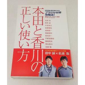 本田と香川の正しい使い方 週刊サッカーマガジン編著 ベースボールマガジン社|book-smile