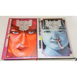 傷だらけの天使たち2冊セット 喜国雅彦 小学館 book-smile