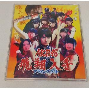 AKB48 中古CD 飛翔入手 フライングゲット キングレコード|book-smile