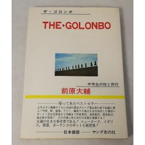 ザ・ゴロンボ 中学生の性と非行 前原大輔 ヤング友社