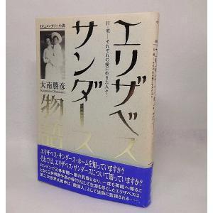 本の形態/単行本ハードカバー  ページ数/264P 発行年月日/1997年2月20日 本のサイズ/2...