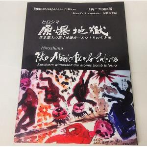 ヒロシマ原爆地獄:日英2カ国版//Hiroshima The Atomic Bomb Inferno:English/Japanese Edition 河勝重美【編】 ヒロシマ「原爆地獄」を世界に広める会