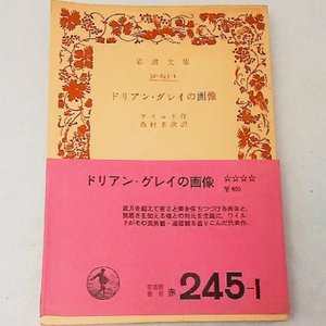 文庫本 1936年9月第1刷発行 1967年9月第21刷改訳発行 1978年6月第28刷改訳発行 3...