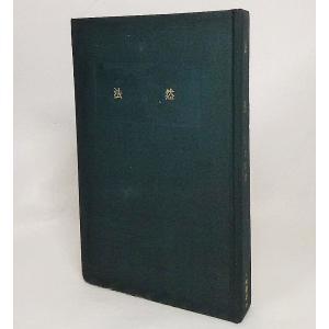 本の形態/新書(叢書)ハードカバー  ページ数/269P 発行年月日/1978年11月10日(12版...