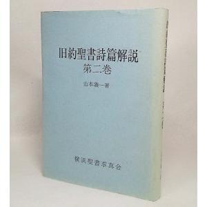 本の形態/単行本ハードカバー  ページ数/281P 発行年月日/1986年11月1日(第1刷) 本の...