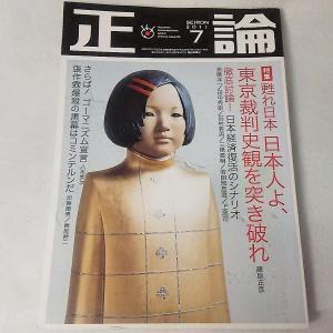 正論2011年7月号 特集甦れ日本、日本人よ、東京裁判史観を突き破れ 産経新聞社