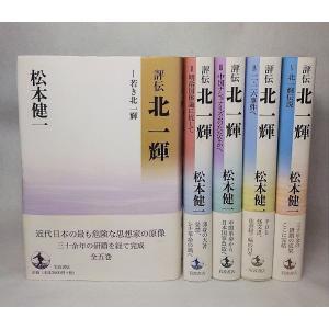 評伝 北一輝 全5巻揃い 松本健一【著】 岩波書店