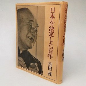 日本を決定した百年 吉田茂著 日本経済新聞社