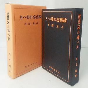 単行本ハードカバー 1974年9月発行(第5刷)334P 本のサイズ:17×10.5cm 本の状態:...