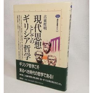 現代思想としてのギリシア哲学 古東哲明【著】 講談社選書メチエ127|book-smile