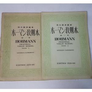 ホーマン教則本第一巻・第二巻 2冊セット 橋本国彦【編著】 ...