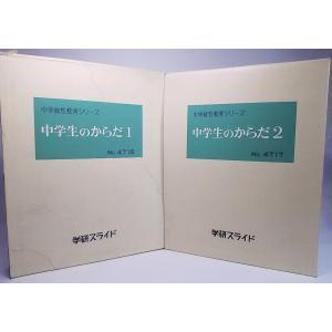中学校性教育シリーズ:中学生のからだ1・2 学研スライド 学習研究社|book-smile