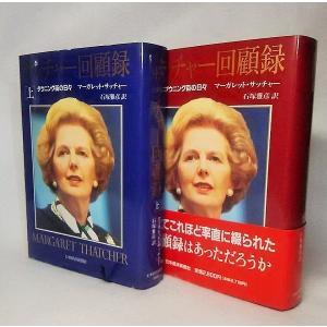 本の形態/単行本ハードカバー 上下巻揃い 各550P 発行年月日/1993年11月22日(2刷)上下...