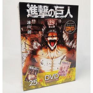DVD付き 進撃の巨人(25)限定版  諫山創【著】 講談社...