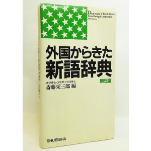 外国からきた新語辞典 第5版/斎藤栄三郎 編/集英社