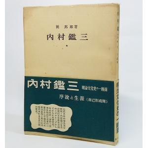 本の形態:古書単行本ソフトカバー 本のサイズ:19×13cm ページ数:233P 発行年月日:195...