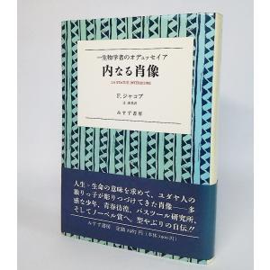 本の形態:単行本ハードカバー ページ数:410P 本のサイズ:20×13.5cm 発行年月日:199...