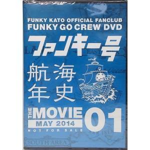 ファンキー加藤 ファンキー号航海年史01 DVD イドエンターテインメント|book-smile