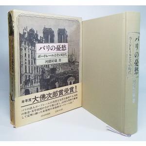 パリの憂愁:ボードレールとその時代 河盛好蔵 著 河出書房新社