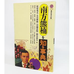 本の形態:新書 ページ数:653P 本のサイズ:18×11cm 発行年月日:1993年4月20日(第...
