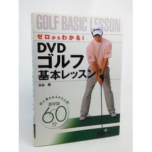 ゼロからわかる!DVDゴルフ基本レッスン/水谷翔 著/西東社|book-smile