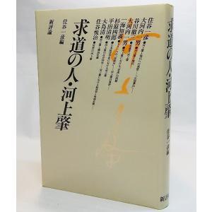 本の形態:単行本ハードカバー 本のサイズ:20×13.5cm ページ数:228P 発行年月日:198...