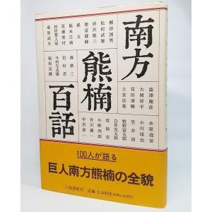 南方熊楠百話 飯倉照平・長谷川興蔵/編 八坂書房