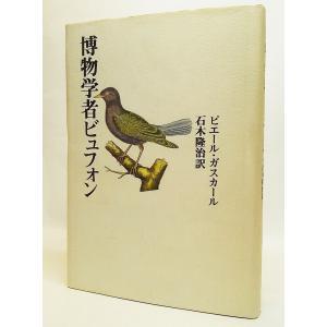 本の形態:単行本ハードカバー 本のサイズ:20×13.5cm ページ数:276P 発行年月日:199...